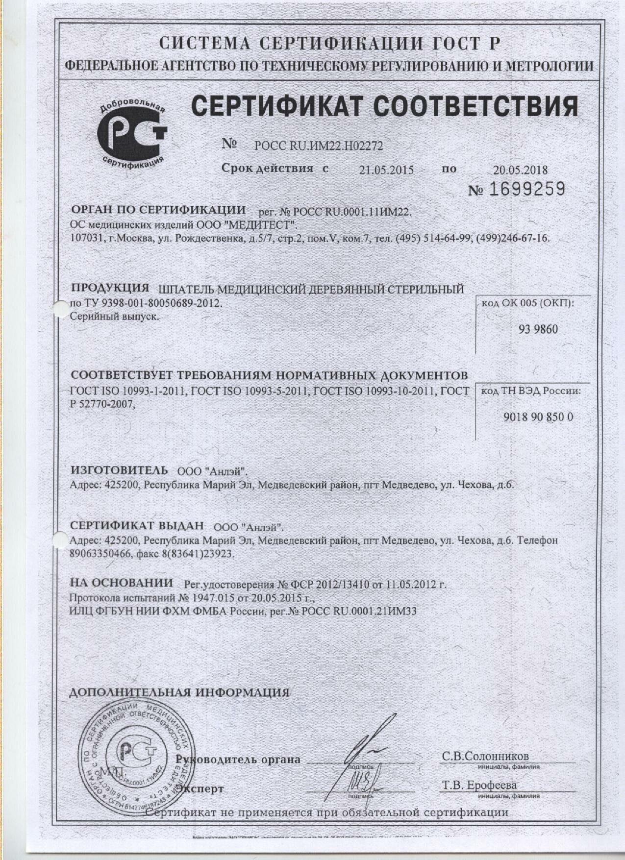 Сертификация шпателя медицинского дере сертификация hitachi storage