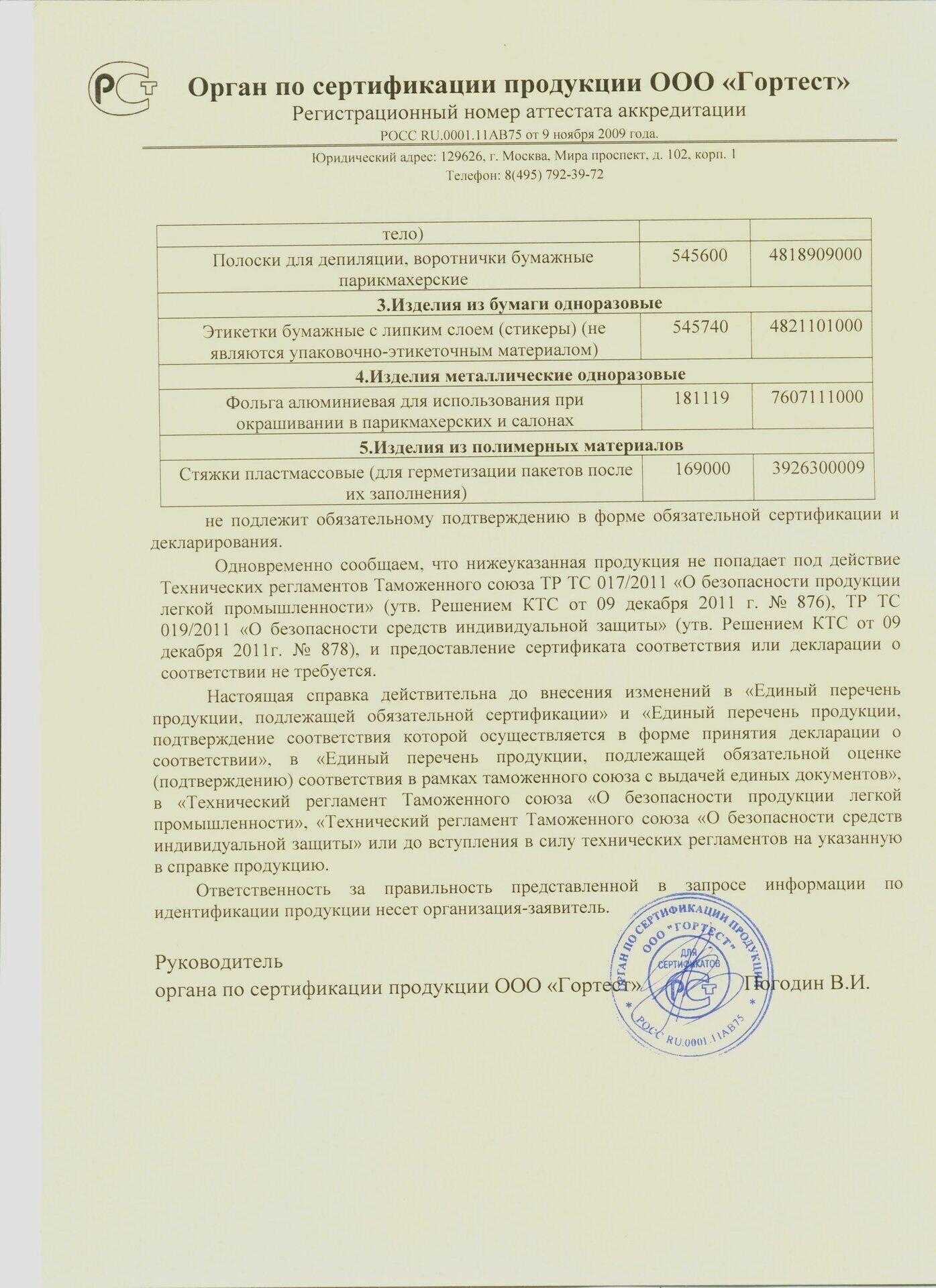 Сертификация полимеров сертификация области промышленной безопасности
