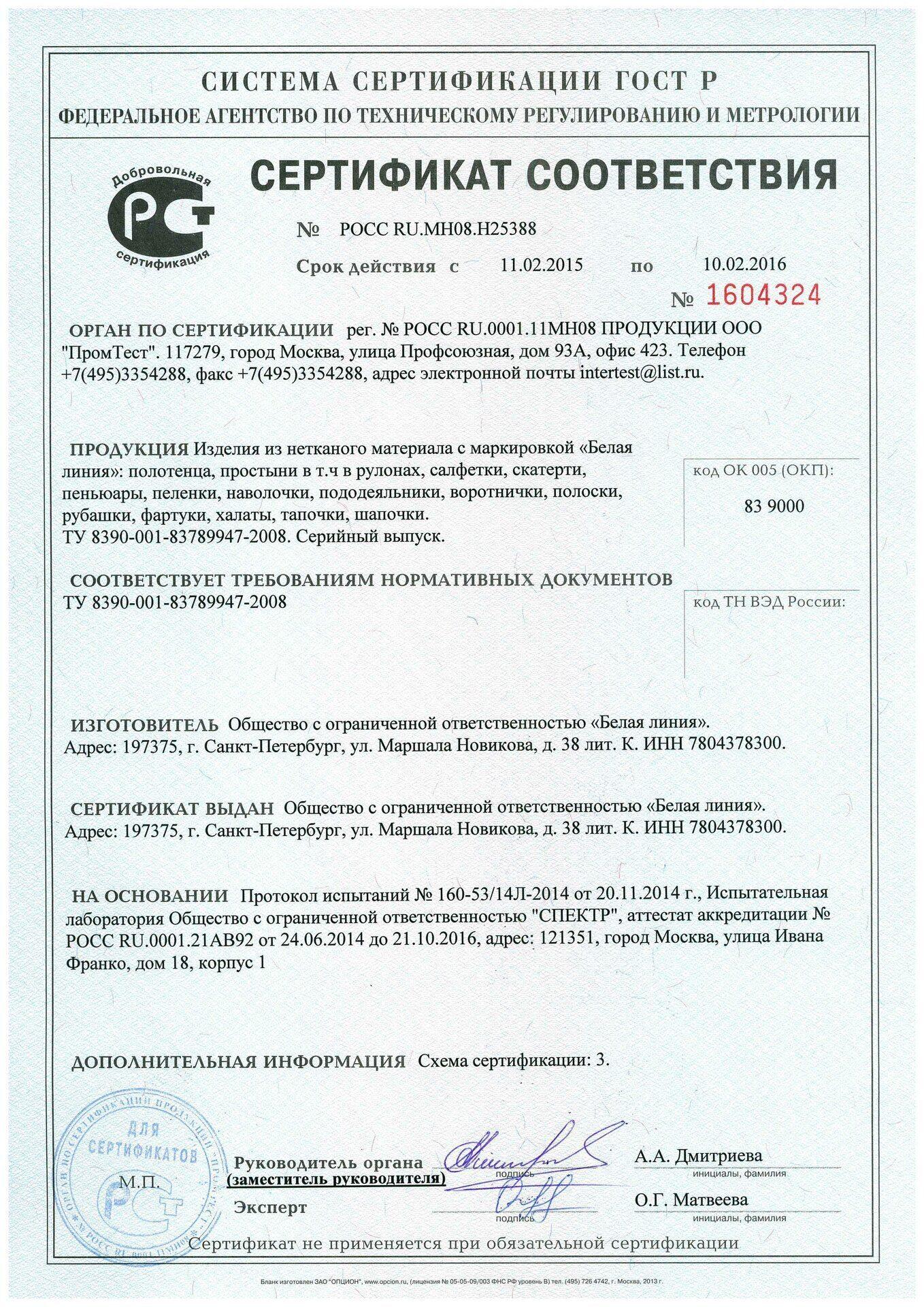 Сертификация на продукцию hartmann сертификация кондитерских изделий в украине